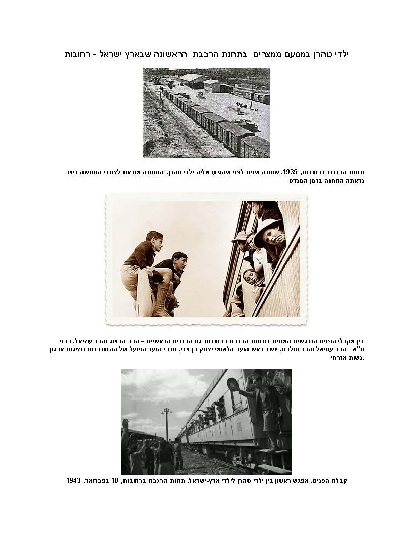 ילדי טהרן בתחנת הרכבת הראשונה שבארץ ישראל